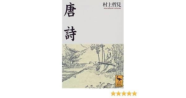 唐詩 (講談社学術文庫) | 村上 哲見 |本 | 通販 | Amazon