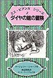 ダイヤの館の冒険 (ミス・ビアンカシリーズ (2))