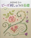 小倉ゆき子のビーズ刺しゅうの基礎 画像