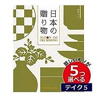 日本の贈りもの 抹茶(まっちゃ) 5つもらえる テイクファイブ カタログギフト CATJAPAN004FV