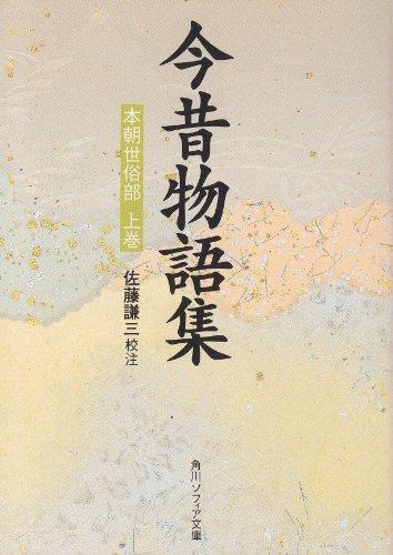 今昔物語集 (本朝世俗部上巻) (角川ソフィア文庫)の詳細を見る