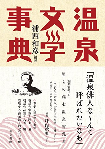 温泉文学事典 (和泉事典シリーズ)の詳細を見る