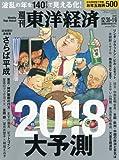 週刊東洋経済 2017年12月30日・2018年1月6日合併号 [雑誌](2018大予測  波乱の年を140テーマで見える化! )