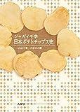 ジャガイモ学 日本ポテトチップス史