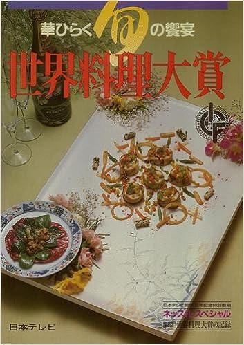 世界料理大賞―華ひらく旬の饗宴 ...