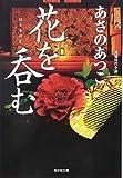 花を呑む (光文社時代小説文庫) 画像
