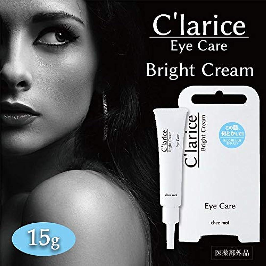 スマート座る守銭奴C'larice(クラリス) Eye Care ‐Bright Cream‐(ブライトクリーム) 医薬部外品 15g