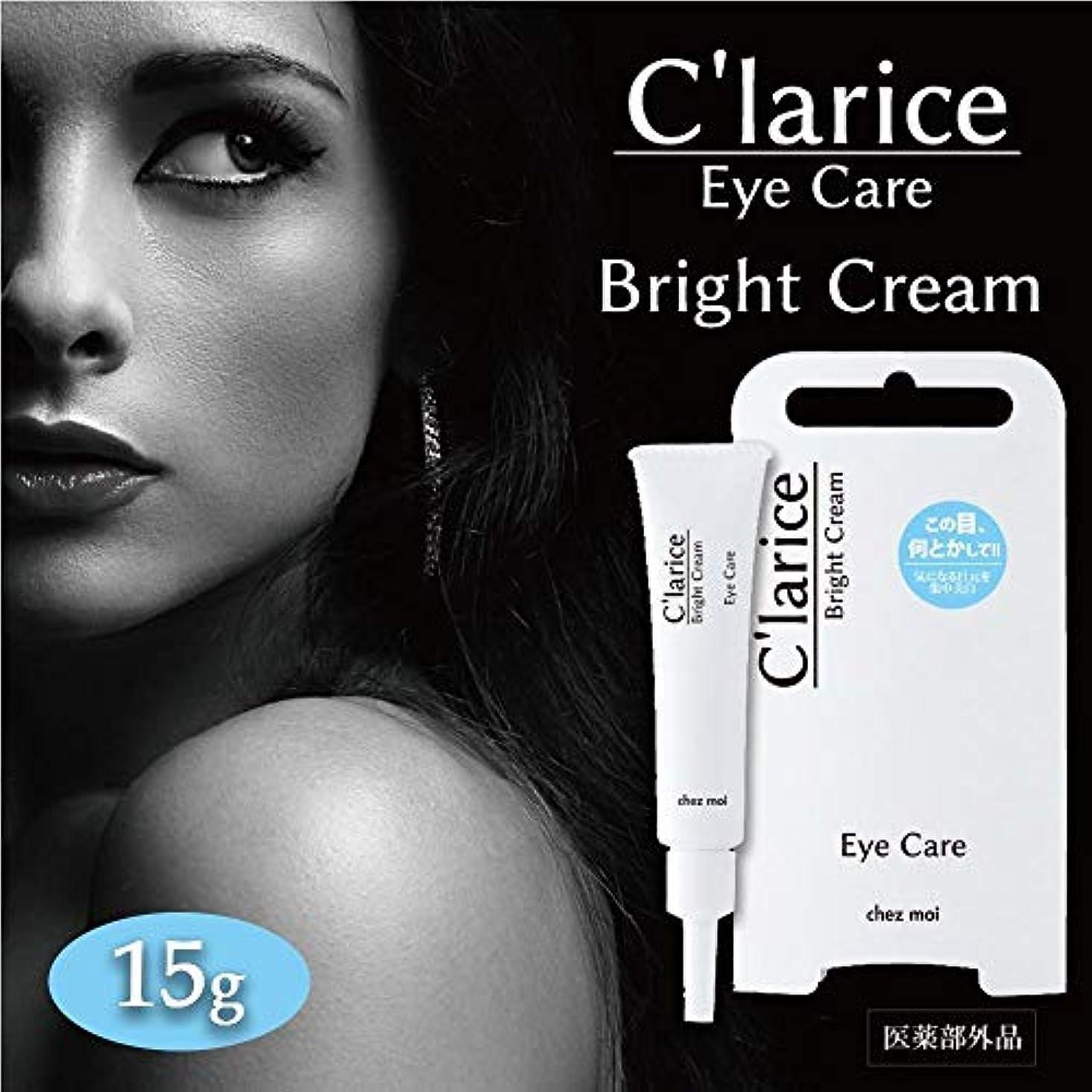 合わせて典型的な出力C'larice(クラリス) Eye Care ‐Bright Cream‐(ブライトクリーム) 医薬部外品 15g