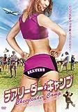 チアリーダー・キャンプ[DVD]