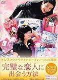 完璧な恋人に出会う方法 BOX-II [DVD]