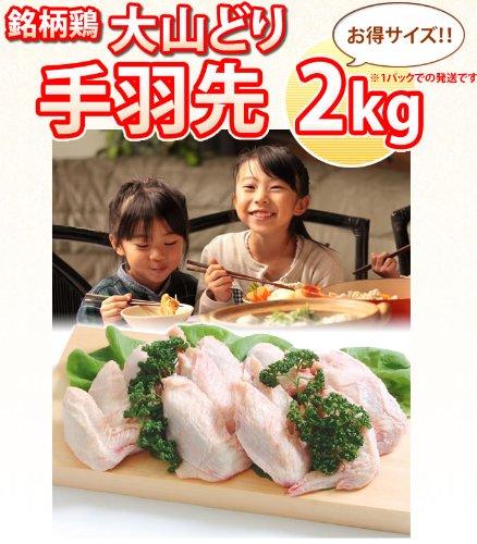 【鶏肉】大山どり 手羽先 2kg(1パックでの発送) 【鳥肉】(im)