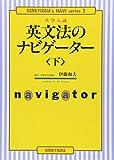 大学入試英文法のナビゲーター 下 (研究社ナビゲーター・シリーズ)