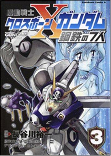 機動戦士クロスボーン・ガンダム 鋼鉄の7人 (3) (角川コミックス・エース 2-16)の詳細を見る