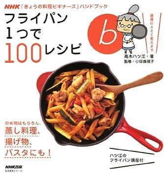 NHK「きょうの料理ビギナーズ」ハンドブック フライパン1つで100レシピ (生活実用シリーズ)