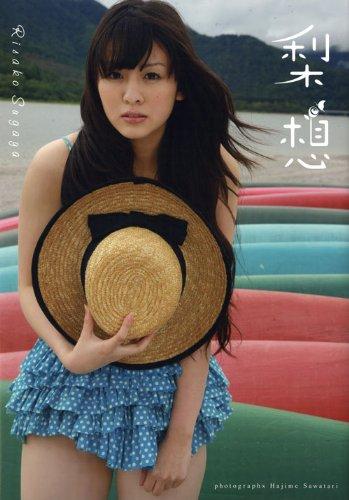 菅谷梨沙子写真集『梨想』 -