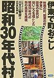昭和30年代村―伊東で町おこし