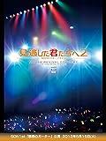 見逃した君たちへ2 ~AKB48グループ全公演~ SDN1st「誘惑のガーター」公演 2012年5月15日(火)