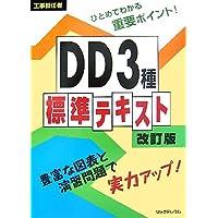 工事担任者DD3種標準テキスト改訂版