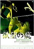 欲望の疵[DVD]