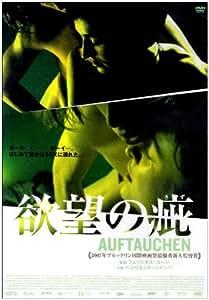 欲望の疵 [DVD]