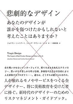 [ジョナサン・シャリアート, シンシア・サヴァール・ソシエ]の悲劇的なデザイン あなたのデザインが誰かを傷つけたかもしれないと考えたことはありますか?
