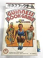 ギネスブックゲーム No.4 体力の極限編 ボードゲーム タカラ 当時物