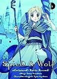 Spice & Wolf 04
