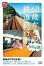 旅鉄How to 002 60歳からのひとり旅 鉄道旅行術