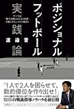 ポジショナルフットボール 実践論