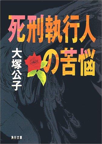 死刑執行人の苦悩 (角川文庫)の詳細を見る