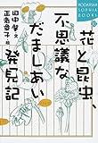 花と昆虫、不思議なだましあい発見記 (講談社SOPHIA BOOKS) 画像