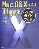 Mac OS X v10.4 Tigerパワフルガイドブック