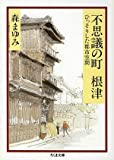 不思議の町 根津―ひっそりした都市空間 (ちくま文庫) 画像