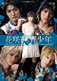 異空間ステージ花咲ける青少年The Budding Beauty in The Oriental Blue Wind [DVD]