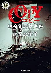 COPY 猟奇犯罪捜査班・藤堂比奈子 (角川ホラー文庫)