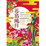 花鳥風月 DVD BOX