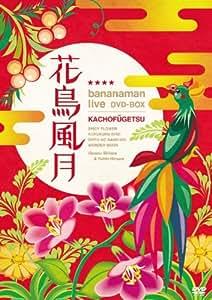 花鳥風月 DVD BOX(初回生産限定)
