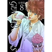 GINZA SUGARS 分冊版 8話 (まんが王国コミックス)