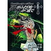 死がふたりを分かつまで(1) (ヤングガンガンコミックス)