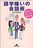 語学嫌いの会話術 (知恵の森文庫)