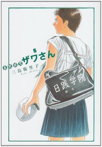 高校球児 ザワさん 5 (BIG SPIRITS COMICS SPECIAL)の詳細を見る