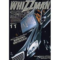 外車情報WHIZZMAN (ウィズマン) 2006年 11月号 [雑誌]