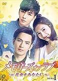 メモリーズ・オブ・ラブ~花束をあなたに~ DVD-BOX1[DVD]