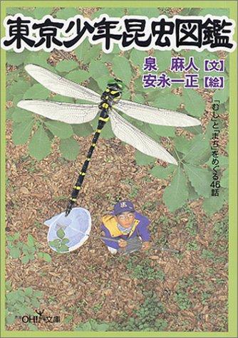 東京少年昆虫図鑑―「むし」と「まち」をめぐる46話 / 泉 麻人