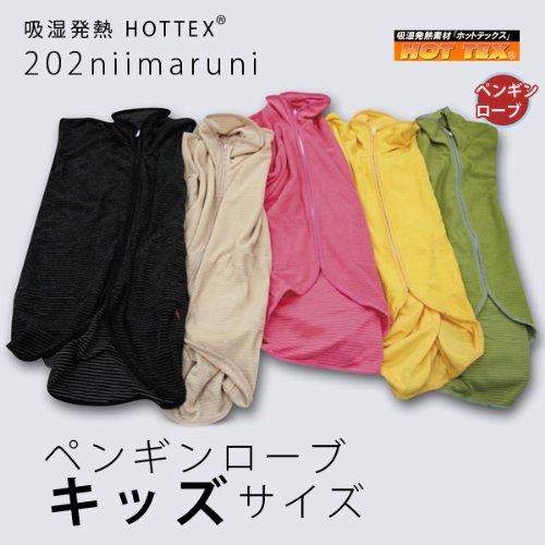 吸湿発熱素材 ホットテックス 着る毛布 スリーパー キッズサイ...