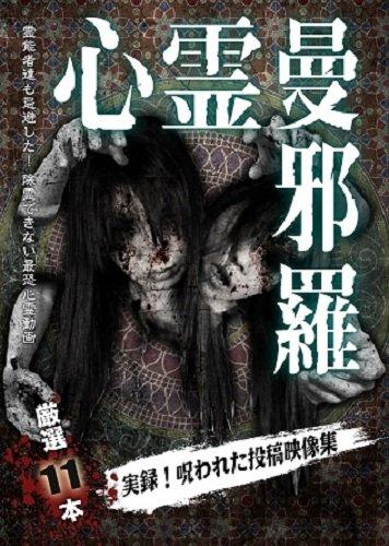 心霊曼邪羅2 ~実録! 呪われた投稿映像集~ [DVD]