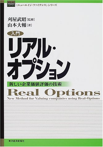 入門リアル・オプション—新しい企業価値評価の技術 (ニューエイジ・ファイナンス・シリーズ)