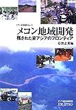 メコン地域開発―残された東アジアのフロンティア (アジ研選書)