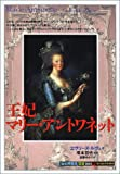 王妃マリー・アントワネット (「知の再発見」双書) 画像