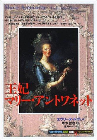 王妃マリー・アントワネット (「知の再発見」双書)の詳細を見る